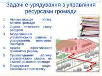 * Задачі е-урядування з управління ресурсами громади Автоматизація обліку акт...