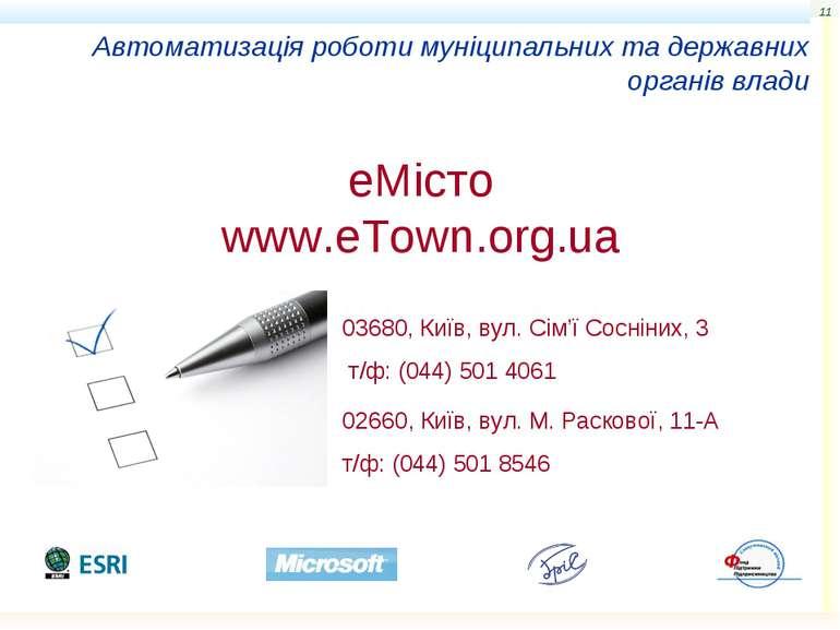 * еМісто www.eTown.org.ua 03680, Київ, вул. Сім'ї Сосніних, 3 т/ф: (044) 501 ...