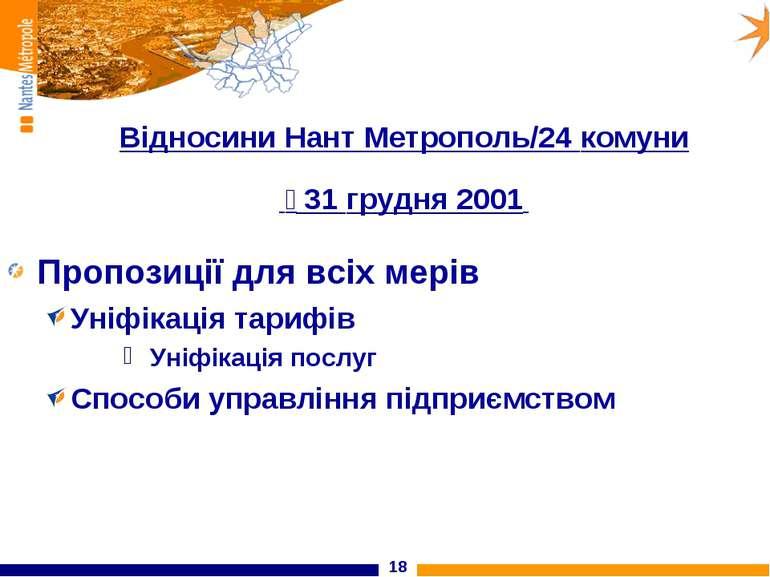 * Відносини Нант Метрополь/24 комуни 31 грудня 2001 Пропозиції для всіх мерів...