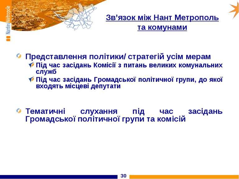 * Зв'язок між Нант Метрополь та комунами Представлення політики/ стратегій ус...