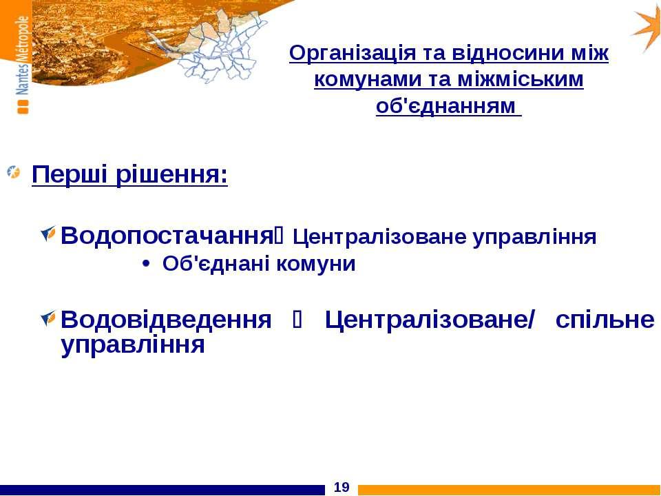 * Організація та відносини між комунами та міжміським об'єднанням Перші рішен...