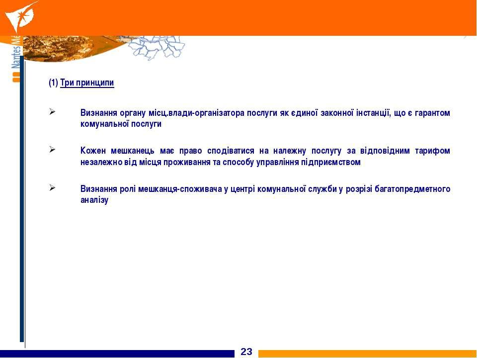 * (1) Три принципи Визнання органу місц.влади-організатора послуги як єдиної ...