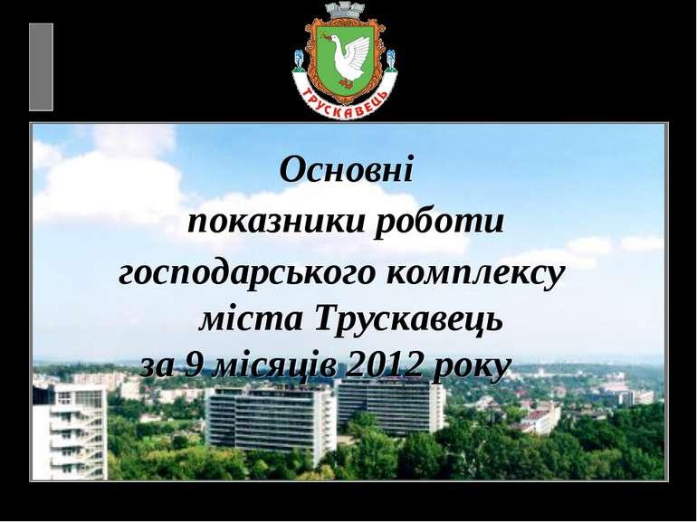 Основні показники роботи господарського комплексу міста Трускавець за 9 місяц...