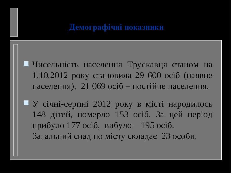 Демографічні показники Чисельність населення Трускавця станом на 1.10.2012 ро...