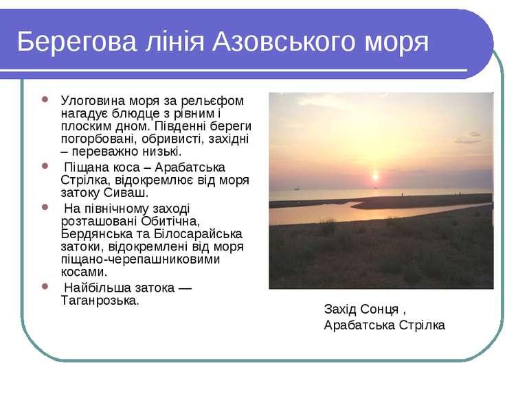 Берегова лінія Азовського моря Улоговина моря за рельєфом нагадує блюдце з рі...
