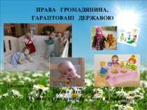 ПРАВА ГРОМАДЯНИНА, ГАРАНТОВАНІ ДЕРЖАВОЮ Право дітей-сиріт на захист і піклува...