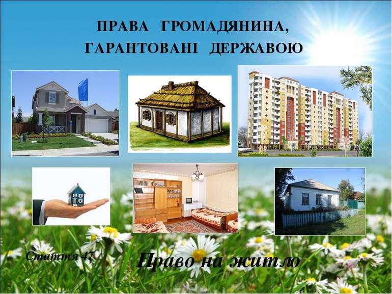 ПРАВА ГРОМАДЯНИНА, ГАРАНТОВАНІ ДЕРЖАВОЮ Право на житло Стаття 47