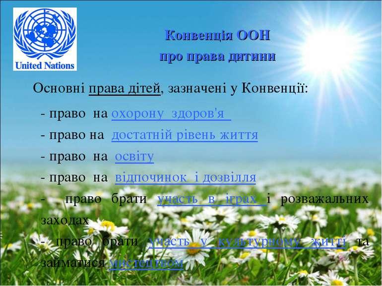 Конвенція ООН про права дитини Основні права дітей, зазначені у Конвенції: - ...