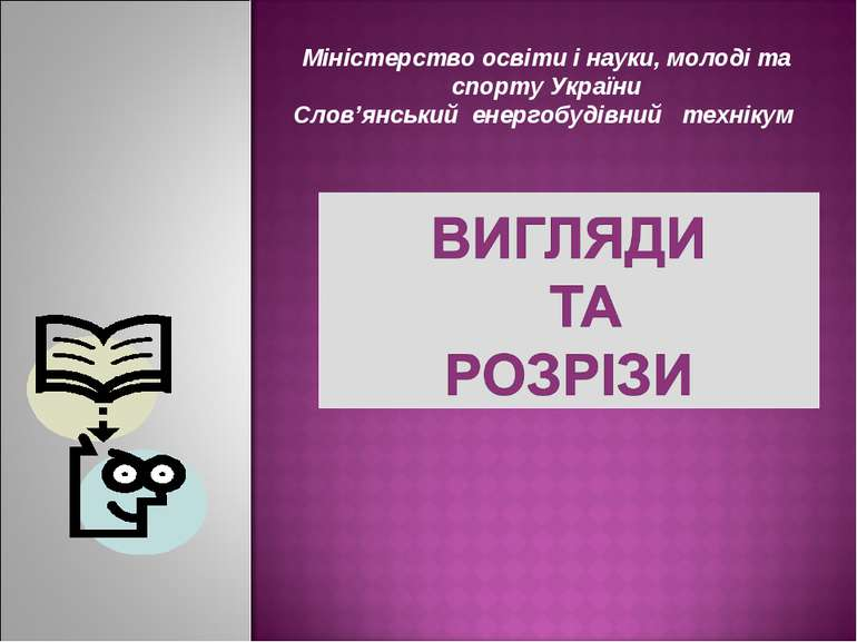 Міністерство освіти і науки, молоді та спорту України Слов'янський енергобуді...