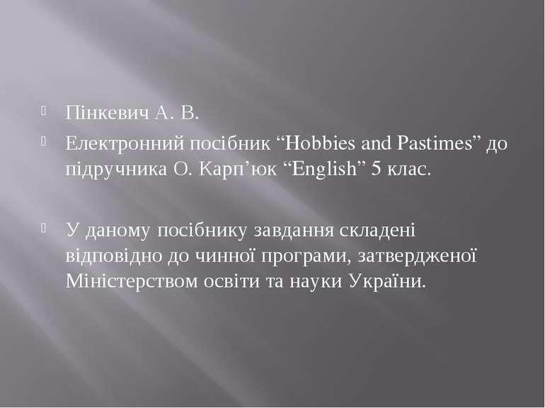 """Пінкевич А. В. Електронний посібник """"Hobbies and Pastimes"""" до підручника О. К..."""