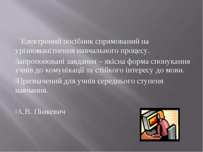 Електроний посібник спрямований на урізноманітнення навчального процесу. Запр...