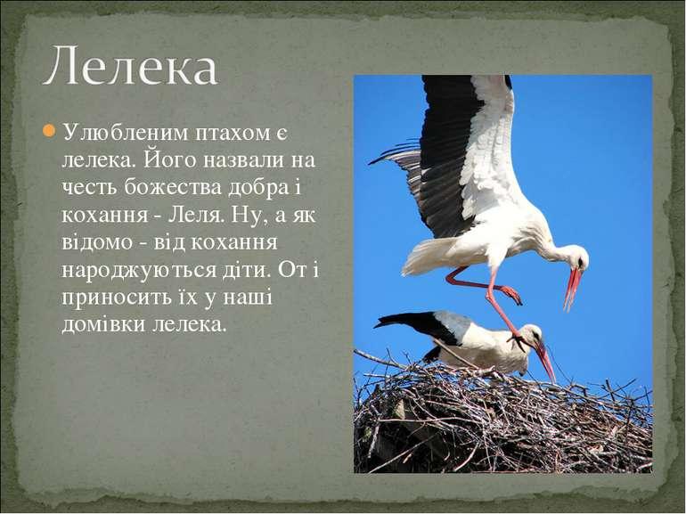 Улюбленим птахом є лелека. Його назвали на честь божества добра і кохання - Л...