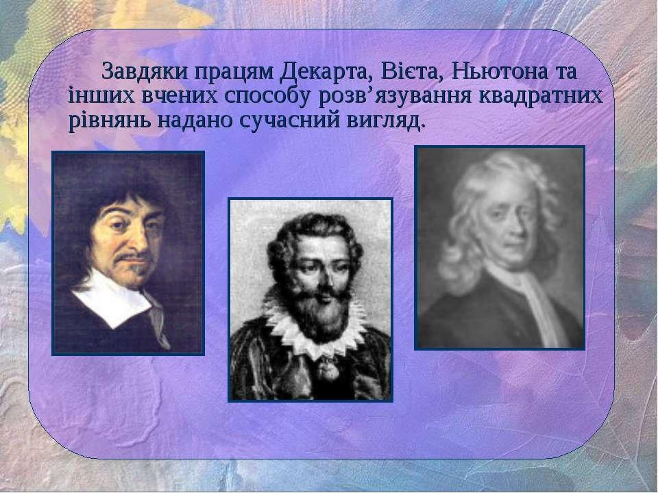 Завдяки працям Декарта, Вієта, Ньютона та інших вчених способу розв'язування ...