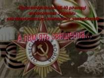 Присвячується 66-ій річниці визволення України від фашистсько-німецьких загар...