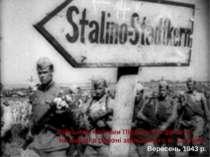 Військові частини Південного фронту на марші в районі звільненого м. Сталіно....
