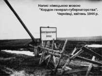 """Напис німецькою мовою """"Кордон генерал-губернаторства"""". Чернівці, квітень 1944..."""