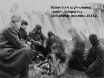 Воїни біля зруйнованої греблі Дніпрогесу. Запоріжжя, жовтень 1943 р. 24