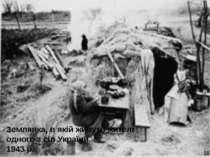 Землянка, в якій живуть жителі одного з сіл України. 1943 р. 25