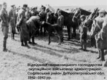 Відвідання тваринницького господарства окупаційною військовою адміністрацією....