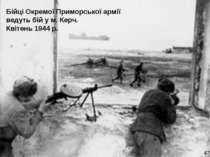 Бійці Окремої Приморської армії ведуть бій у м. Керч. Квітень 1944 р. 47