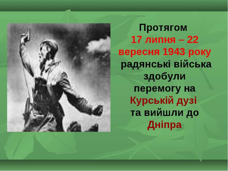 Протягом 17 липня – 22 вересня 1943 року радянські війська здобули перемогу н...