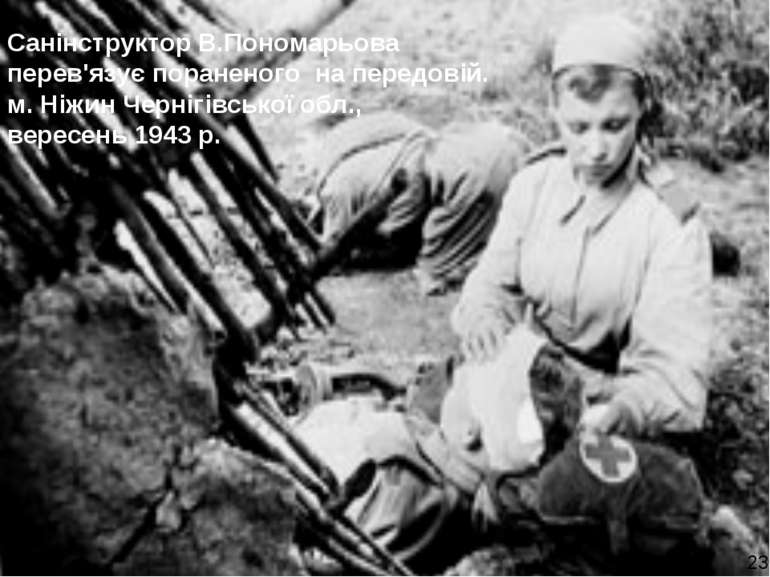 Санінструктор В.Пономарьова перев'язує пораненого на передовій. м. Ніжин Черн...