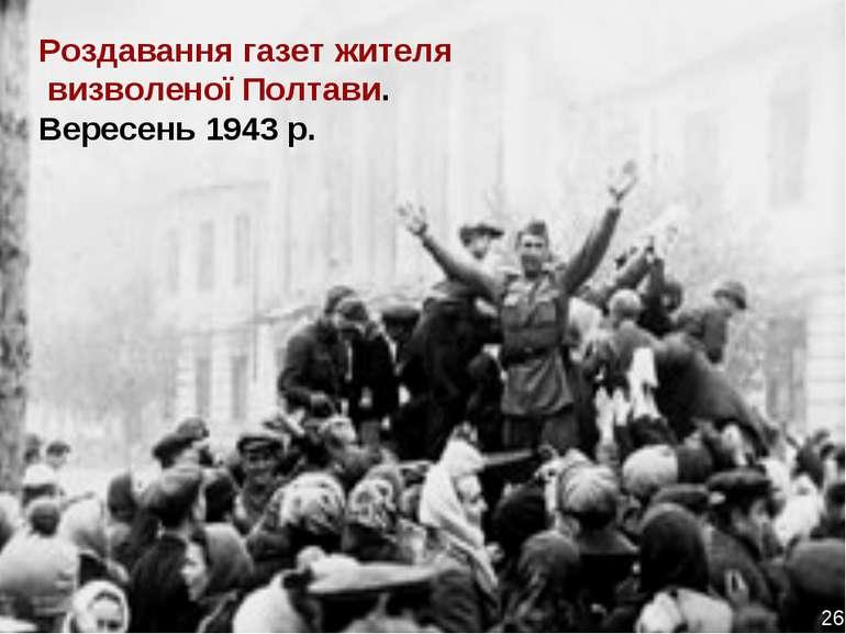 Роздавання газет жителя визволеної Полтави. Вересень 1943 р. 26