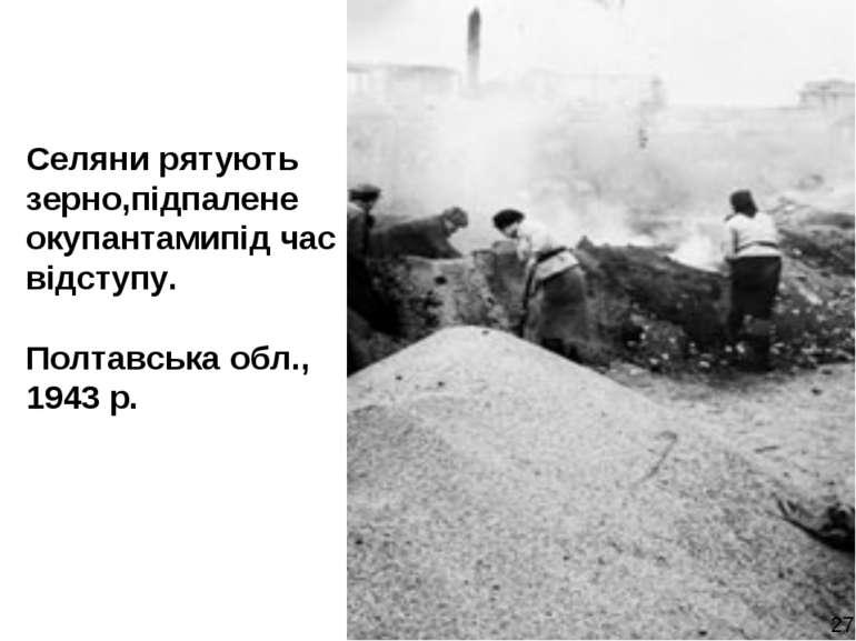 Селяни рятують зерно,підпалене окупантамипід час відступу. Полтавська обл., 1...