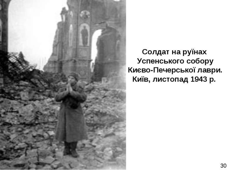 Солдат на руїнах Успенського собору Києво-Печерської лаври. Київ, листопад 19...