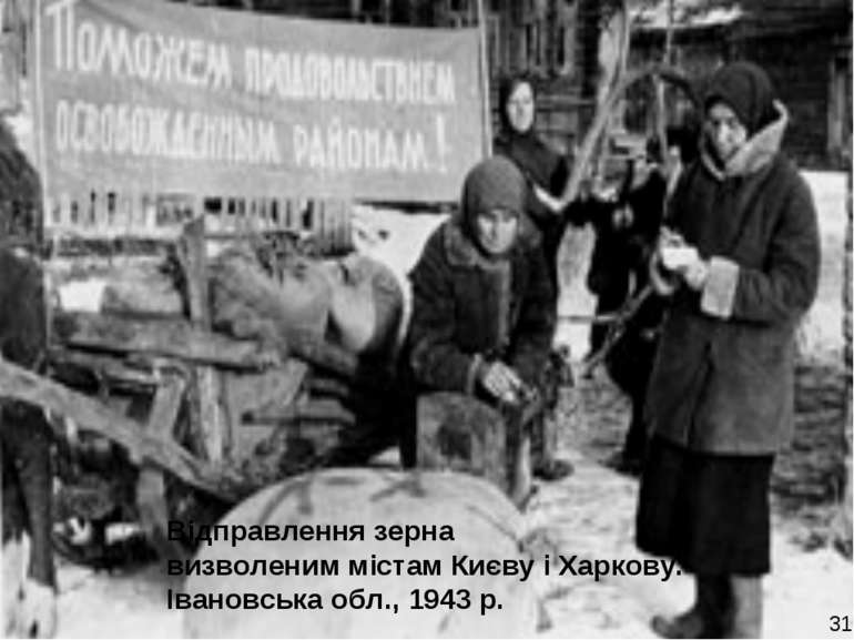Відправлення зерна визволеним містам Києву і Харкову. Івановська обл., 1943 р...