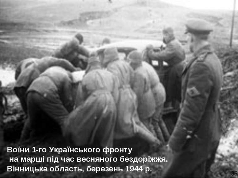 Воїни 1-го Українського фронту на марші під час весняного бездоріжжя. Вінниць...