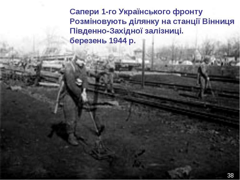 Сапери 1-го Українського фронту Розміновують ділянку на станції Вінниця Півде...