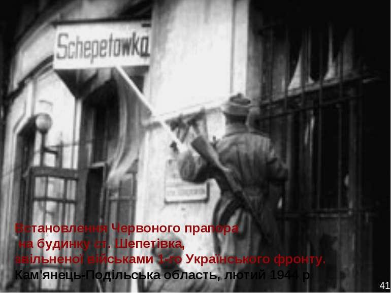 Встановлення Червоного прапора на будинку ст. Шепетівка, звільненої військами...