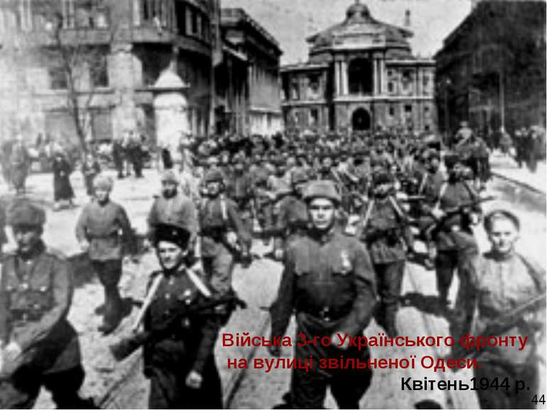 Війська 3-го Українського фронту на вулиці звільненої Одеси. Квітень1944 р. 44