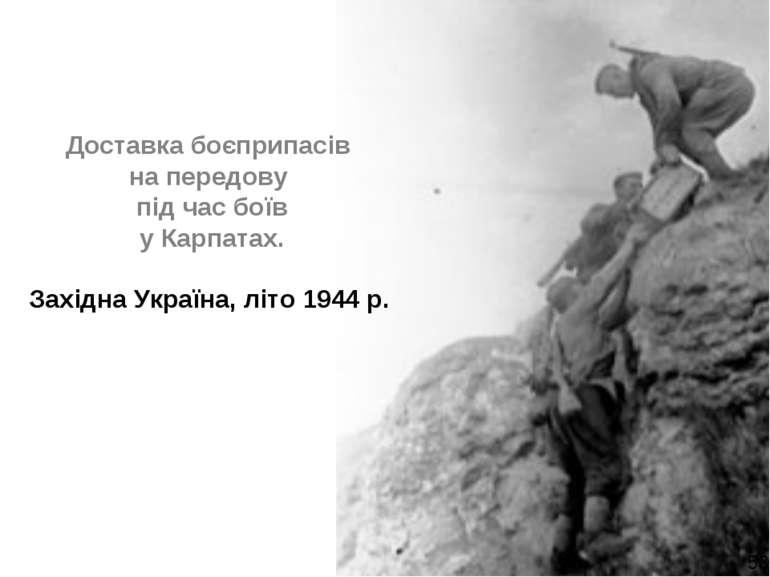 Доставка боєприпасів на передову під час боїв у Карпатах. Західна Україна, лі...