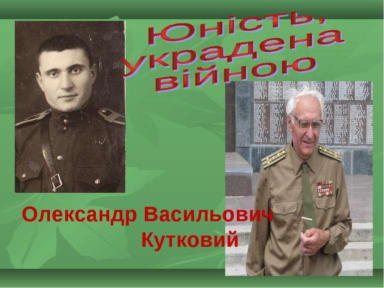 Олександр Васильович Кутковий