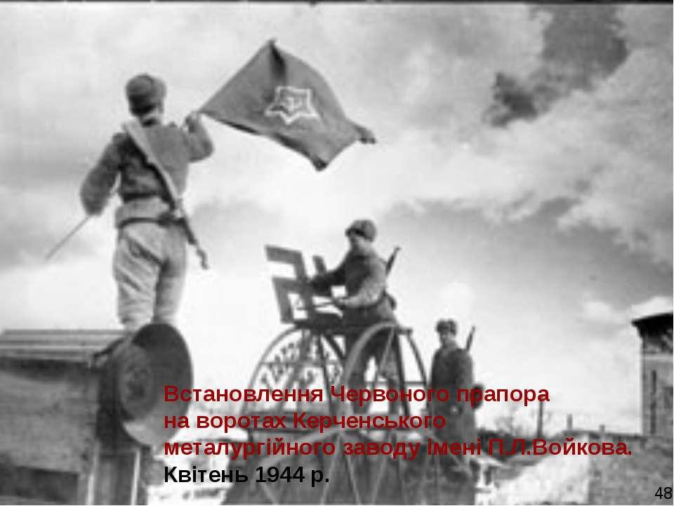 Встановлення Червоного прапора на воротах Керченського металургійного заводу ...