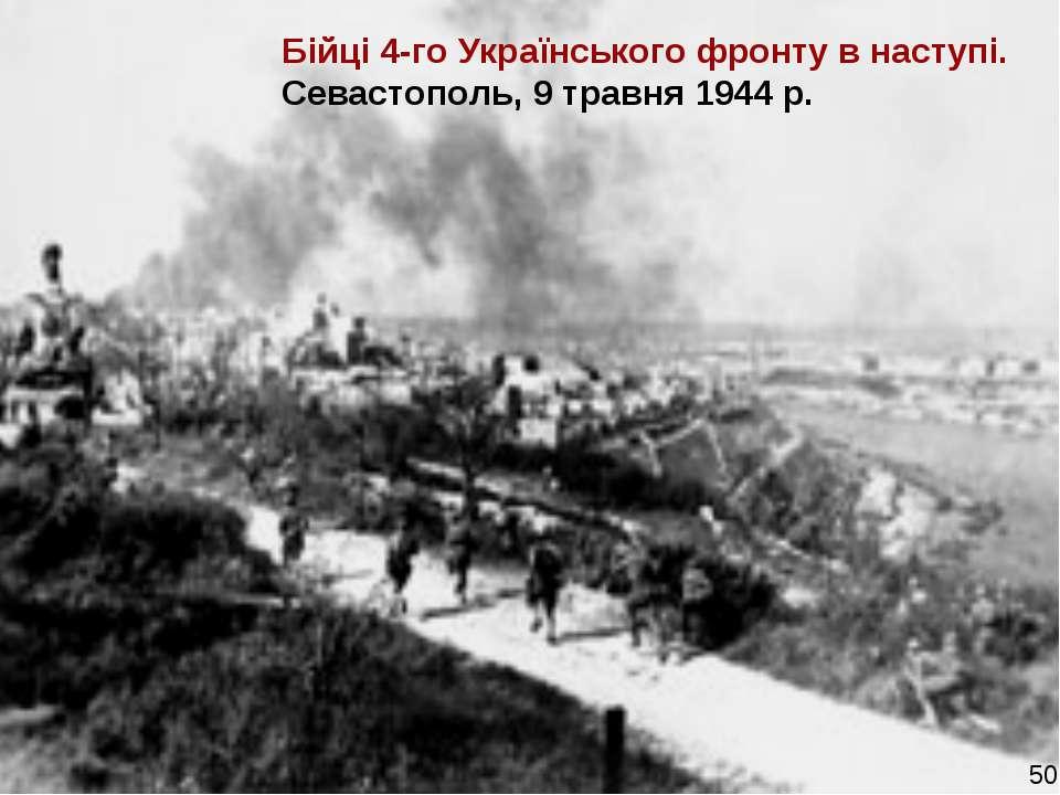 Бійці 4-го Українського фронту в наступі. Севастополь, 9 травня 1944 р. 50