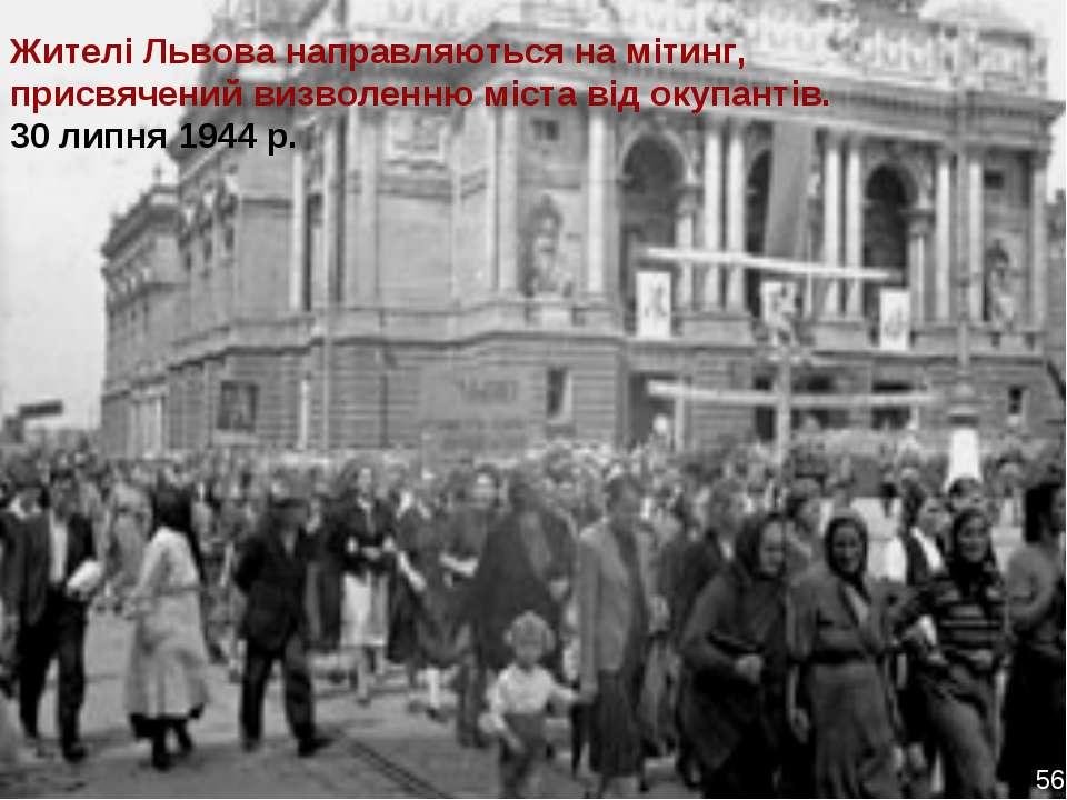 Жителі Львова направляються на мітинг, присвячений визволенню міста від окупа...