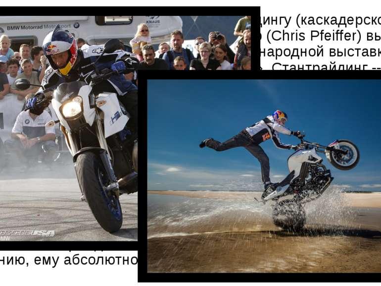 Четырехкратный чемпион мира по стантрайдингу (каскадерско-трюковая езда на мо...