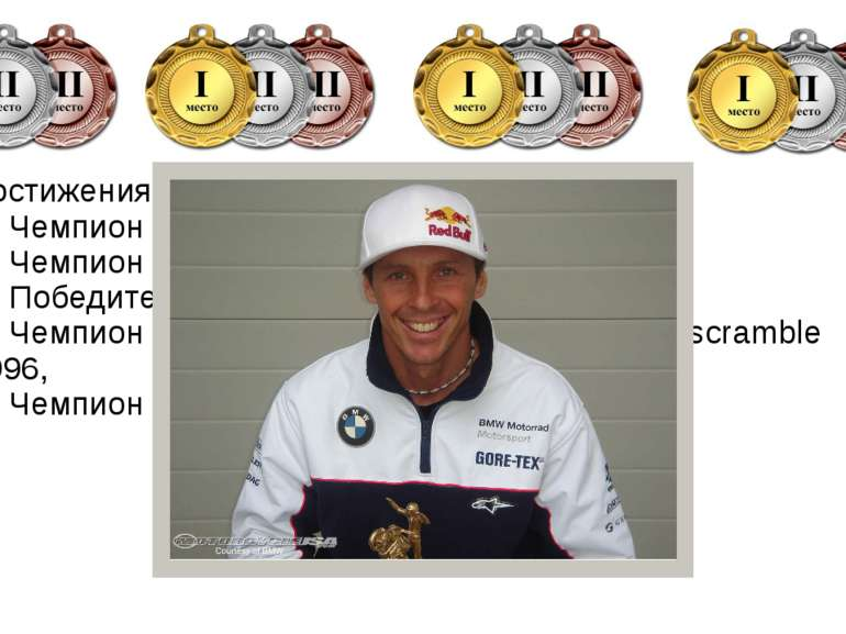 Достижения: Чемпион Мира 2003, 2007, 2008, 2009 Чемпион Европы 2004, 2006, 20...