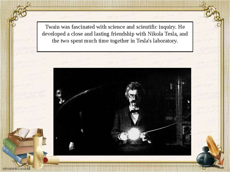 Twain was fascinated with science and scientific inquiry. He developed a clos...