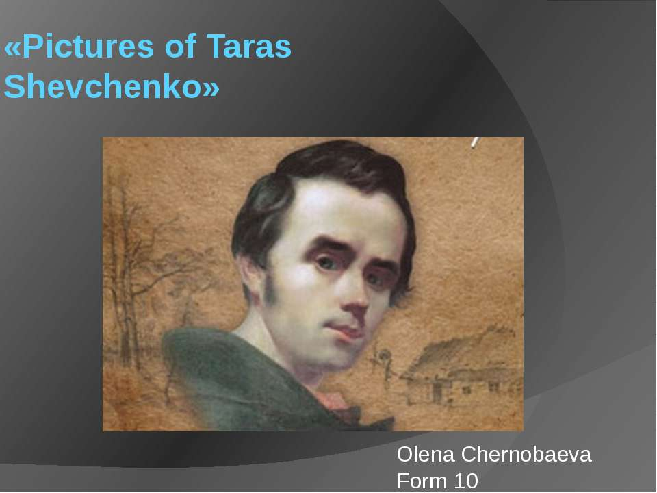 «Pictures of Taras Shevchenkо» Olena Chernobaeva Form 10