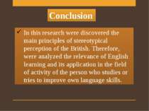 In this research were discovered the main principles of stereotypical percept...