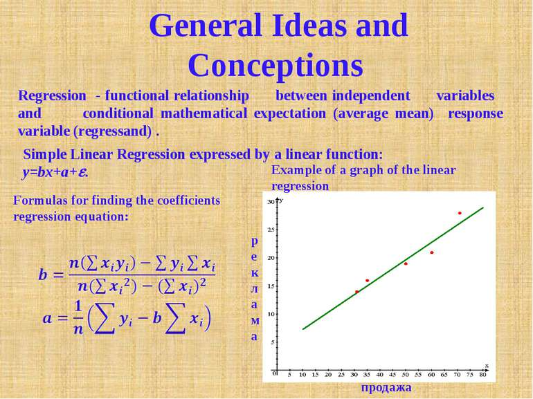 General Ideas and Conceptions  Regression - functional relationship between ...