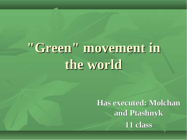 """Green"" movement in the world Has executed: Molchan and Ptashnyk 11 class"