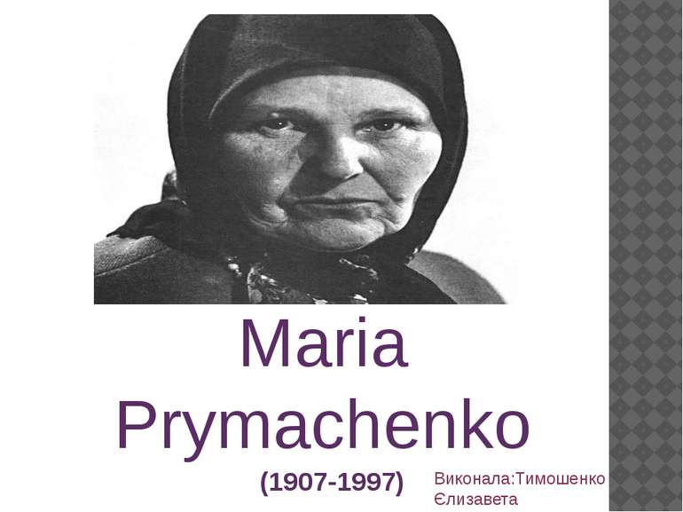 (1907-1997) Maria Prymachenko Виконала:Тимошенко Єлизавета
