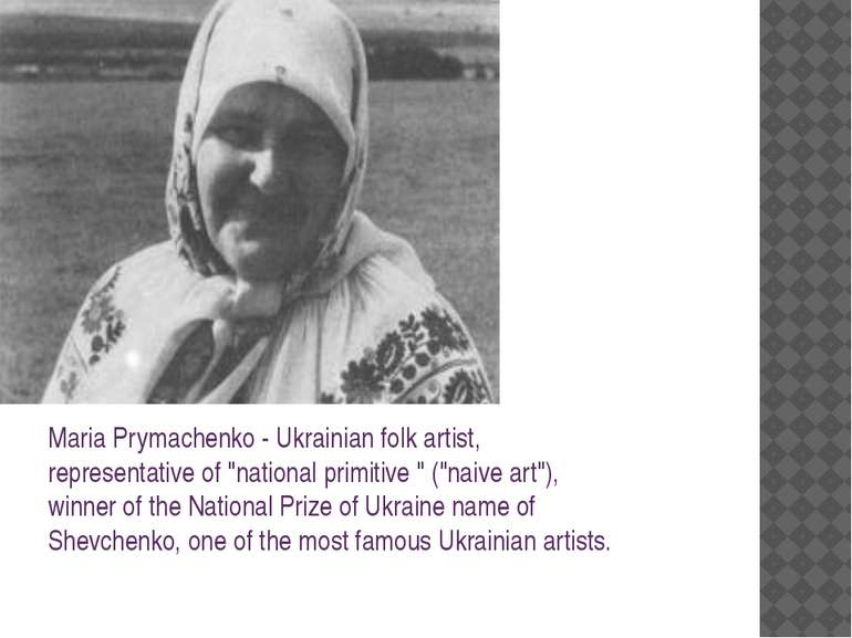 "Maria Prymachenko - Ukrainian folk artist, representative of ""national primit..."