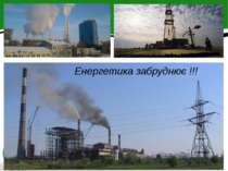 Енергетика забруднює !!!