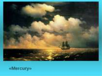 «Mercury»